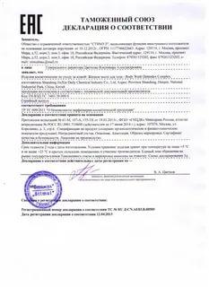 декларация на товар